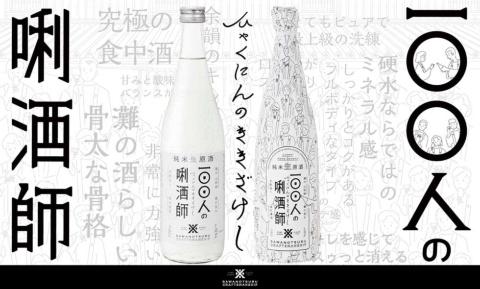 2020年9月、沢の鶴が発売する日本酒「100人の唎酒師」。プロダクト共創プラットフォームを運営するTRINUSと沢の鶴による新商品開発プロジェクトに、筆者はコンセプトプランニング、Webデザインで参画した(Illustration/Esai Shibagaki)