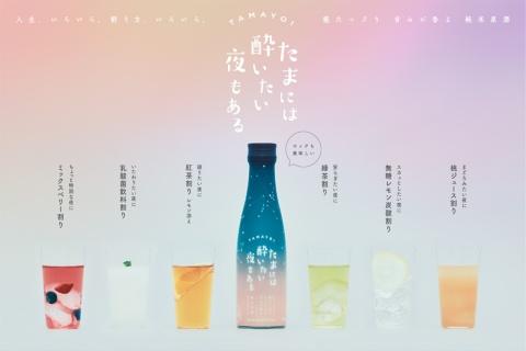 2020年9月に沢の鶴が発売する日本酒「たまには酔いたい夜もある」。プロダクト共創プラットフォームを運営するTRINUS(東京・渋谷)と沢の鶴による新商品開発プロジェクトに、筆者はコンセプトプランニング、Webデザインで参画した(Product Design/OTOMO DESIGN STUDIO、Photo/Akihiro Kawauchi)