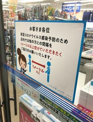 店内では感染予防のためにソーシャルディスタンスを保つように伝えるポスターを掲示している