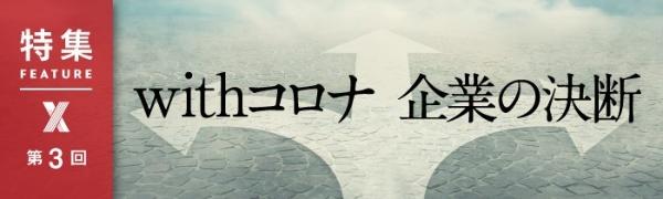 丸井・青木社長が語る 「テナント家賃全額免除」の真相(画像)
