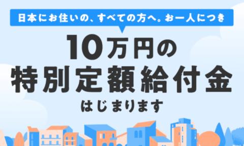 """マーケターとしては給付金10万円の使い道が気になるところ(画像は総務省「<a href=""""https://kyufukin.soumu.go.jp/"""" target=""""_blank"""" rel=""""noopener"""">特別定額給付金</a>」のサイトより)"""