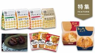 無塩ポテトチップス、二郎風ラーメンが上半期にヒット【食品】