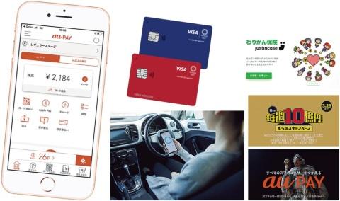 au Payが上半期に躍進 3%還元のLINE Payクレカも注目【マネー】(画像)