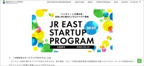 第4回のJR東日本スタートアッププログラム。テーマは「地方創生」「観光・インバウンド」「スマートライフ」の3つを設定