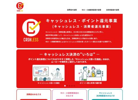 キャッシュレス・消費者還元事業の概要などを示すウェブサイト