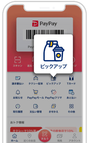 PayPayピックアップの機能が追加されたPayPayアプリのホーム画面
