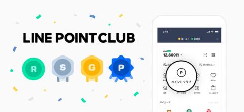 LINEのサービス全体をカバーするプログラム「LINEポイントクラブ」は2020年5月1日開始