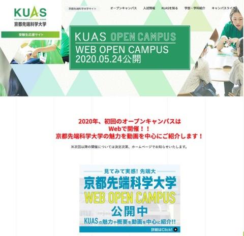 新型コロナウイルスの影響により、授業はオンラインなど遠隔で実施中。5月にはウェブでオープンキャンパスを実施した。6月、7月にもオープンキャンパスを予定