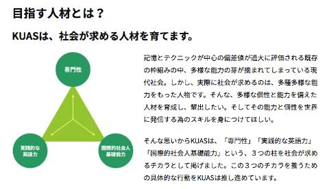 京都先端科学大学(KUAS)が目指す人材像。「専門性」はもちろん、基礎力を徹底的にたたき込む