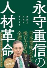 日本電産・永守重信氏が目指す人材育成とは 新鋭工学部の全貌(画像)