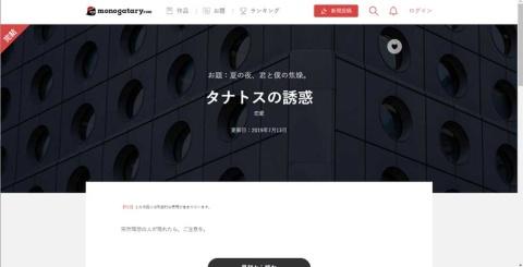 に 駆ける タナトス 夜 小説