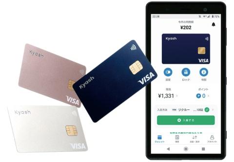 専用アプリにクレカを登録して残高に入金(チャージ)するKyash Card。決済時に残高が不足していた場合に、登録クレカから自動で即時チャージする機能もあって便利だ