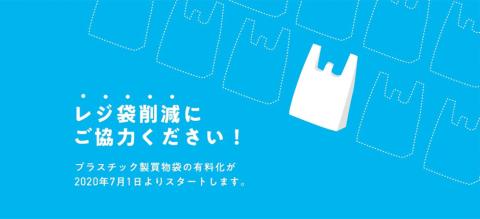 日本もSDGsへの対応を推進。2020年7月からプラスチック製の買い物袋の有料化が義務化されるのはその一環だ(出所/経済産業省ホームページ)