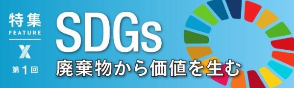 資生堂の新ブランドBAUM 「SDGs」と「顧客ニーズ」への対応両立(画像)