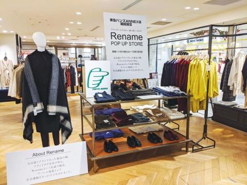 自社のECサイトでの販売や小売店への卸のほか、百貨店などでポップアップストアも展開している