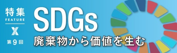 SDGs 廃棄物から価値を生む