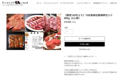 人気焼き肉店「にくがとう」はWeb会議システム「Zoom」を活用して、自宅で焼き肉のコースを楽しめる取り組みを始めた