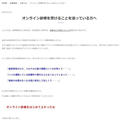 太田氏はブログでオンライン診療に関する情報を積極的に発信して、利用者の信頼を得ている