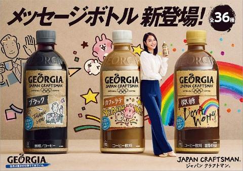 4月27日に登場した「ジョージア ジャパン クラフトマン」の「メッセージボトル」。カナヘイ、大橋美由紀ら人気アーティストのデザイン、3味、各12種。8月末ごろまで販売予定