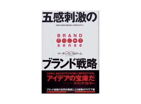 五感にアプローチするブランド戦略を事例を通じて解説する『五感刺激のブランド戦略』(ダイヤモンド社)。和佐氏によると「ミルクの香りを制するところが勝つ」
