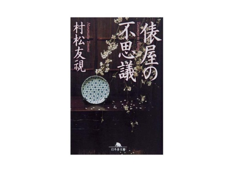 有名老舗旅館が愛され続ける秘訣が書かれた『俵屋の不思議』(幻冬舎文庫)。女主人と職人たちの、日本文化の粋を守る志やこだわりにヒントを発見
