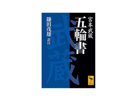 宮本武蔵の兵法書『五輪書』(講談社学術文庫)は、日ごろの鍛錬の大切さ、勝つための道理だけでなく、人の道まで会得できるという