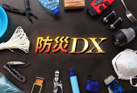 防災分野でもDXが進む(写真/Shutterstock)