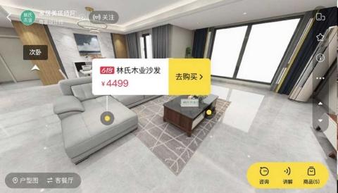 Tモールアプリ上で3Dショッピングするユーザーのスマートフォン画面(画像はアリババのリリースより)