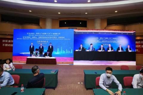 中国アリババ集団とドイツBMWは共同で自動車分野のイノベーション基地を設立することを発表した(画像はアリババのニュースリリースから)