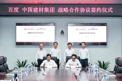 中国 建材 集団