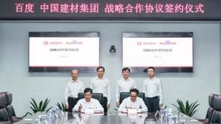 バイドゥ 中国建材最大手と業界のデジタル化推進で提携