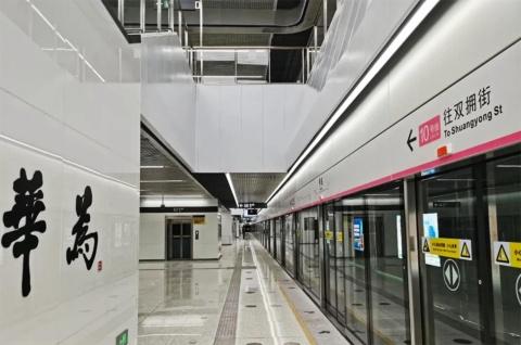 深セン地下鉄10号線にある華為(ファーウェイ)駅(画像はファーウェイのニュースリリースより)