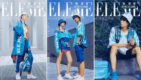 「餓了麼(ウーラマ)」配達員の作業服をモチーフにしたファッション(画像はアリババのニュースリリースから)