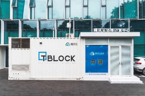 テンセント本社に設置された「テンセントクラウド5Gエッジコンピューティングセンター(Mini T-block)」(画像はテンセントのニュースリリースから引用)