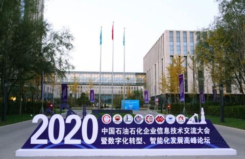北京市で開催された2020中国石油石化企業信息技術大会の会場前の様子(画像はバイドゥのニュースリリースより)