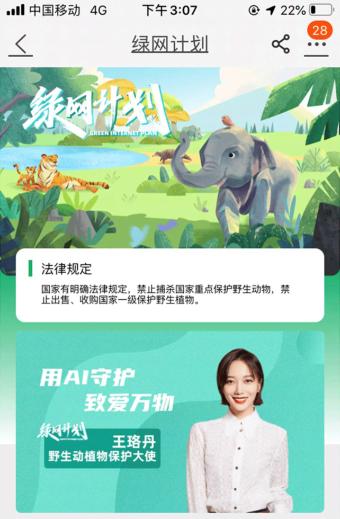 タオバオで象牙を検索した場合に表示される象の保護を呼びかけるページの様子