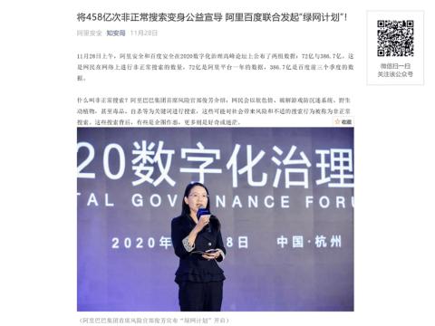 アリババ集団の鄭俊芳(ジェン・ジュンファン)最高リスク責任者(CRO)は、非正常検索に対して、周知・啓発するページを表示する取り組み「緑網計画(リューワン計画)」を始動したことを発表した(画像はバイドゥのニュースリリースより)