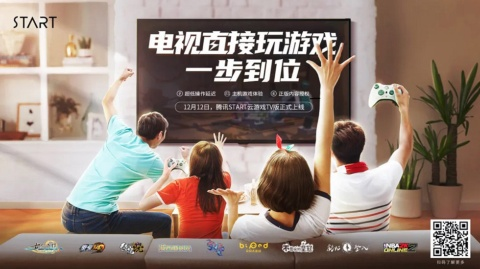 テンセントのクラウドゲーム配信サービス「START」はテレビ向けクラウドゲームの提供を開始した(画像はテンセントのニュースリリースから)