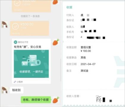 騰訊電子簽の小収据を使用した実際のやり取りの様子(画像はテンセントのニュースリリースより)