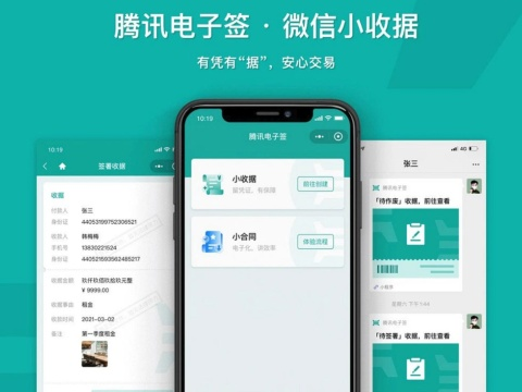 「騰訊電子簽」の使用画面(画像はテンセントのニュースリリースより)