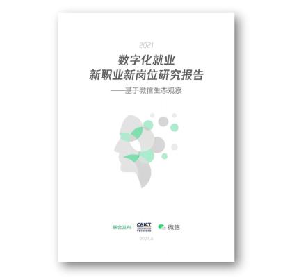 発表された「数字化就業新職業新崗位報告」の表紙(画像はテンセントのニュースリリースより)