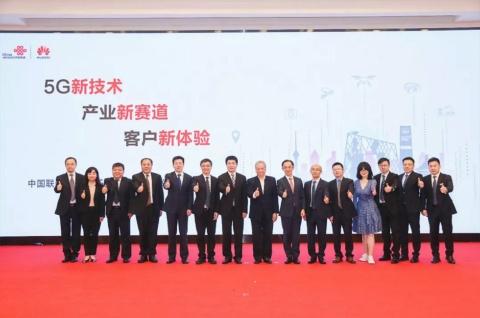 5G先進技術共同イノベーション発表会の様子(画像はファーウェイのニュースリリースより)