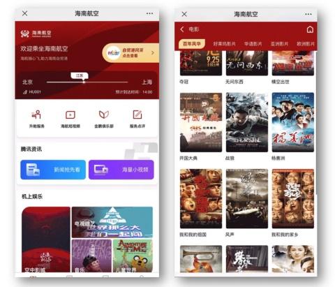 デジタル客室サービスが楽しめる海南航空のミニプログラム。左側の画面はフライト状況を確認できるページ。右側は映画コンテンツの選択画面(画像はテンセントのニュースリリースより)