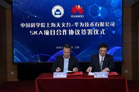 2018年11月28日に行われたファーウェイと上海天文台のSKAプロジェクト戦略協定締結式の様子(画像はファーウェイのニュースリリースより)