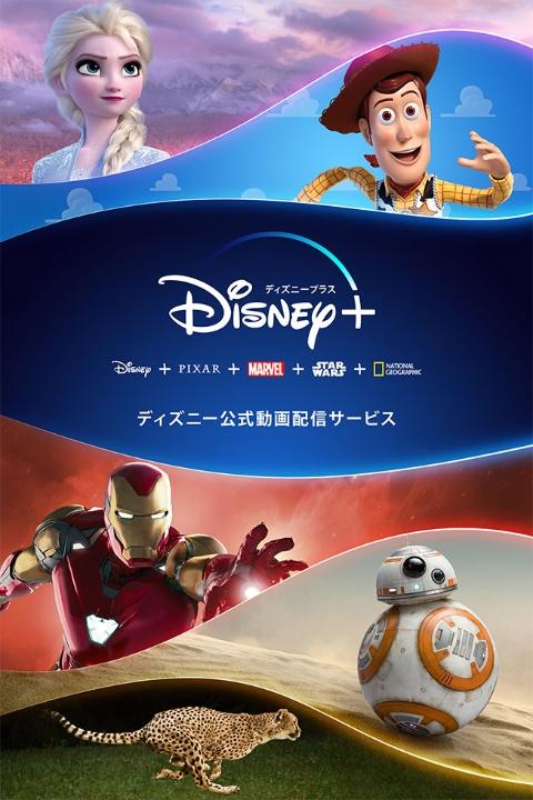 20年6月にウォルト・ディズニー・ジャパンとNTTドコモは共同で「Disney+」を開始した(C) 2020 Disney and its related entities