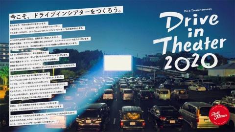 車の中でソーシャルディスタンスを保ちながら映画鑑賞できる「ドライブインシアター」が、コロナ禍で注目されている。シアタープロデュースチームのDo it Theater(ドゥイット・シアター)では「今こそ、ドライブインシアターをつくろう。」という趣旨で「ドライブインシアター 2020」という企画を立ち上げた。画像のデザインはデザイナーの桑田亜由子氏、コピーはコピーライターの佐藤宙信氏が担当した