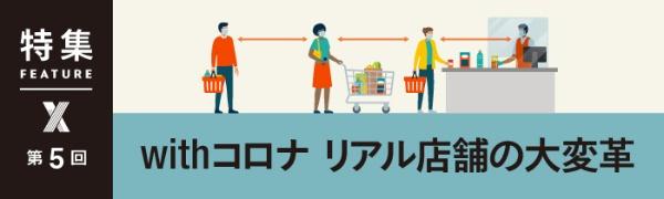 withコロナ リアル店舗の大変革