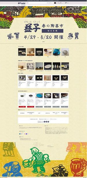 「益子 春の陶器市 WEB版」の公式サイト