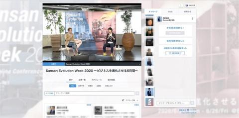 Sansanがオンラインに移行して開催した「Sansan Evolution Week 2020」のWebサイト