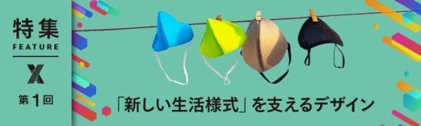 伊勢丹新宿に学ぶ、デザインで店舗のコロナ対策を楽しくする方法(画像)